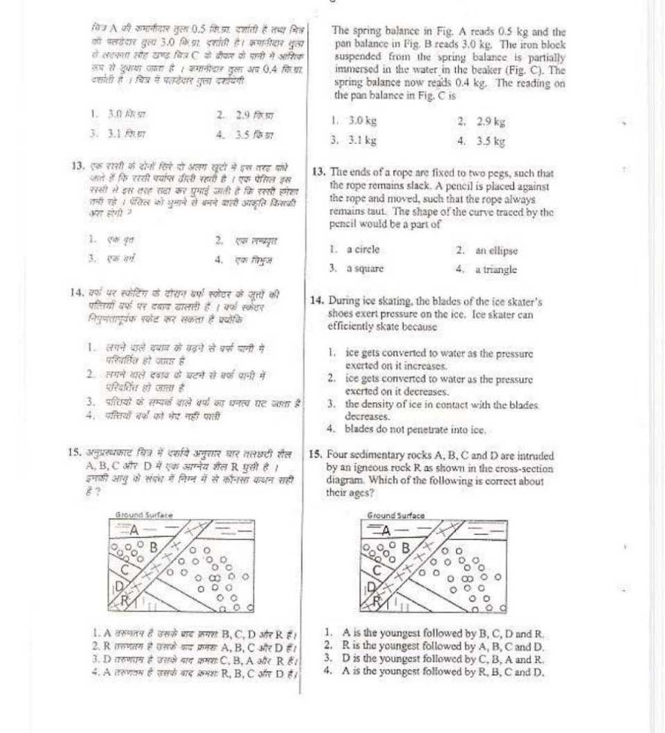 UGC NET CSIR JRF Mathematical Science papers - 2018-2019 StudyChaCha