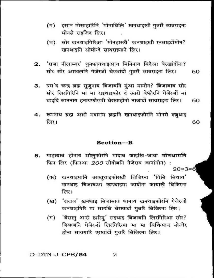 UPSC Main History Question Paper
