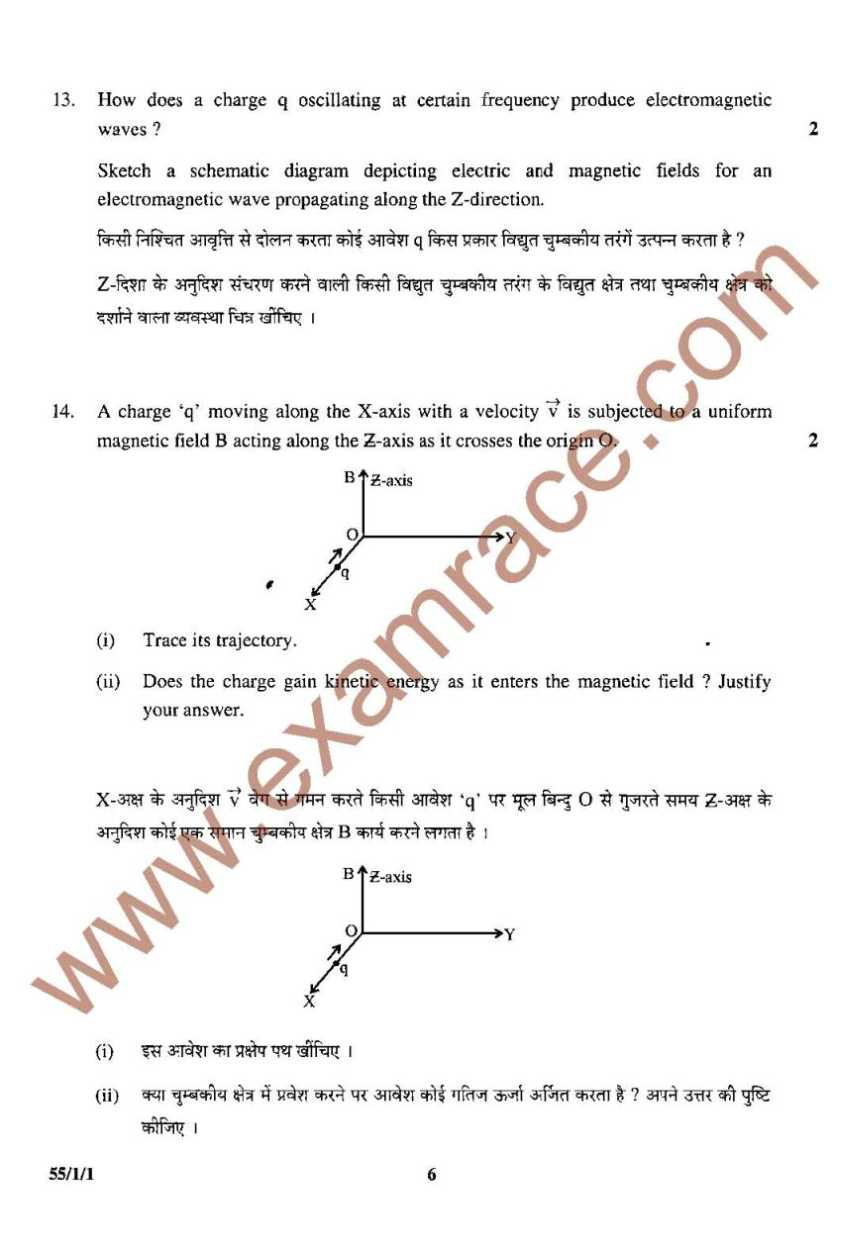 physics essay question