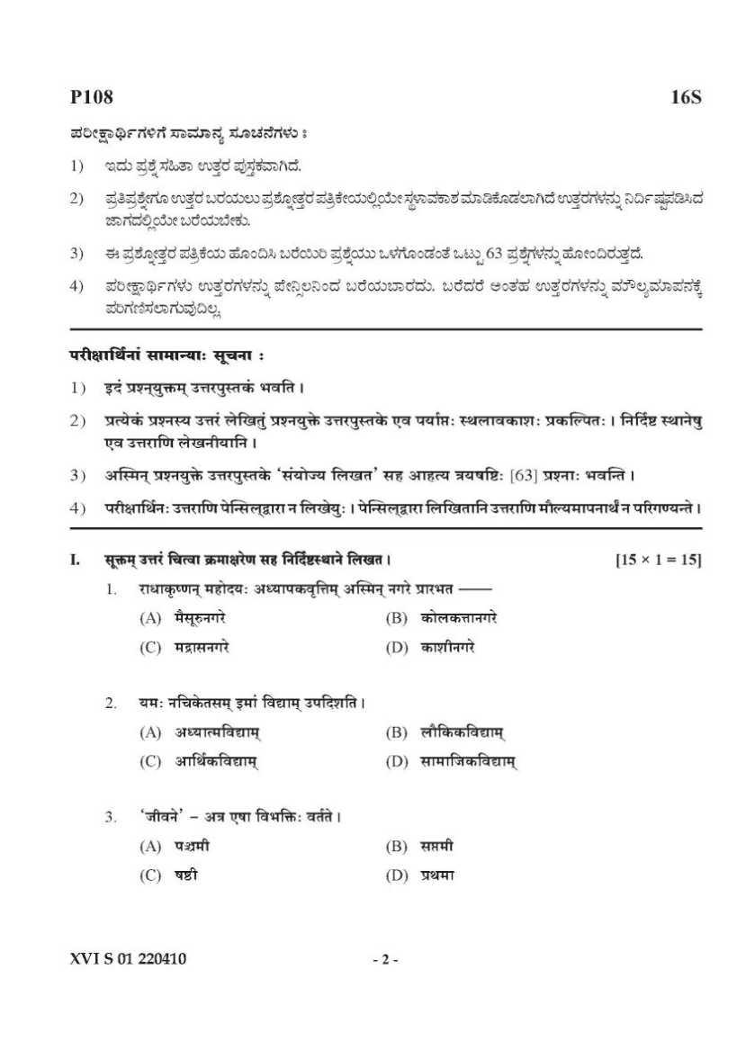 1st puc sanskrit textbook pdf