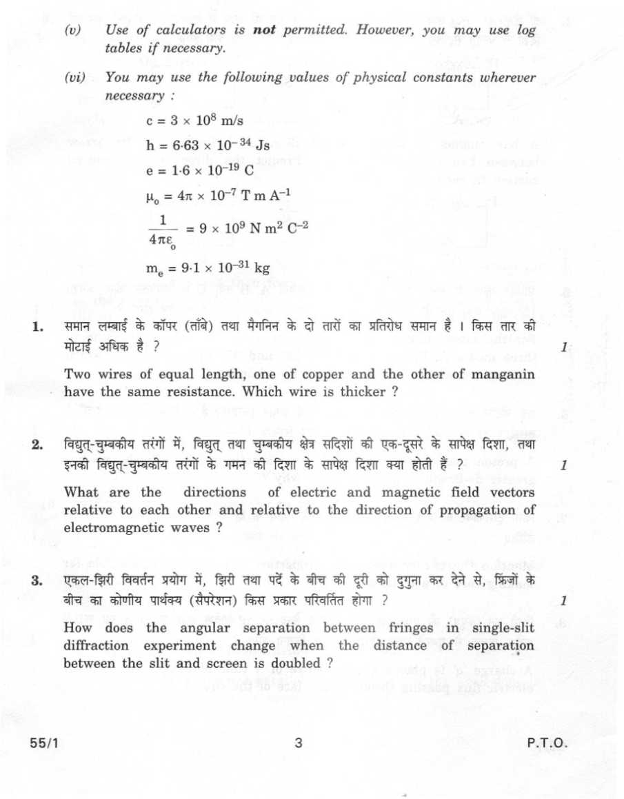 CBSE Guess Papers Class 12 Physics - 2018-2019 StudyChaCha