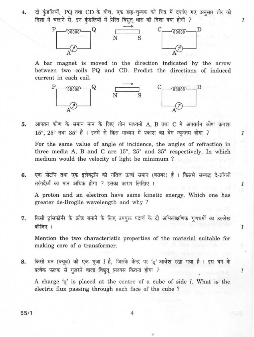 CBSE Guess Papers Class 12 Physics 20172018 StudyChaCha – Severance Agreement Template