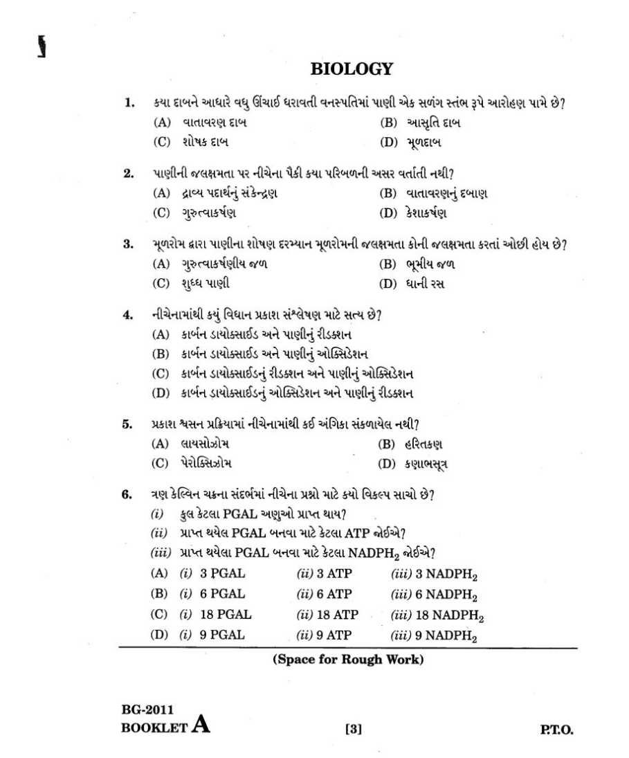 GSEB Class 12 Previous Year Question Papers