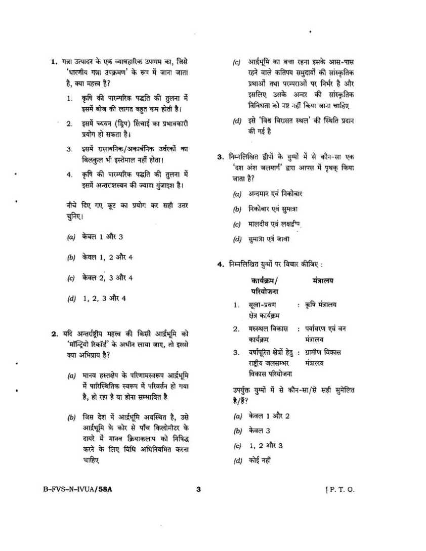 Vision IAS Pdf Study Material Download Hindi & English Free