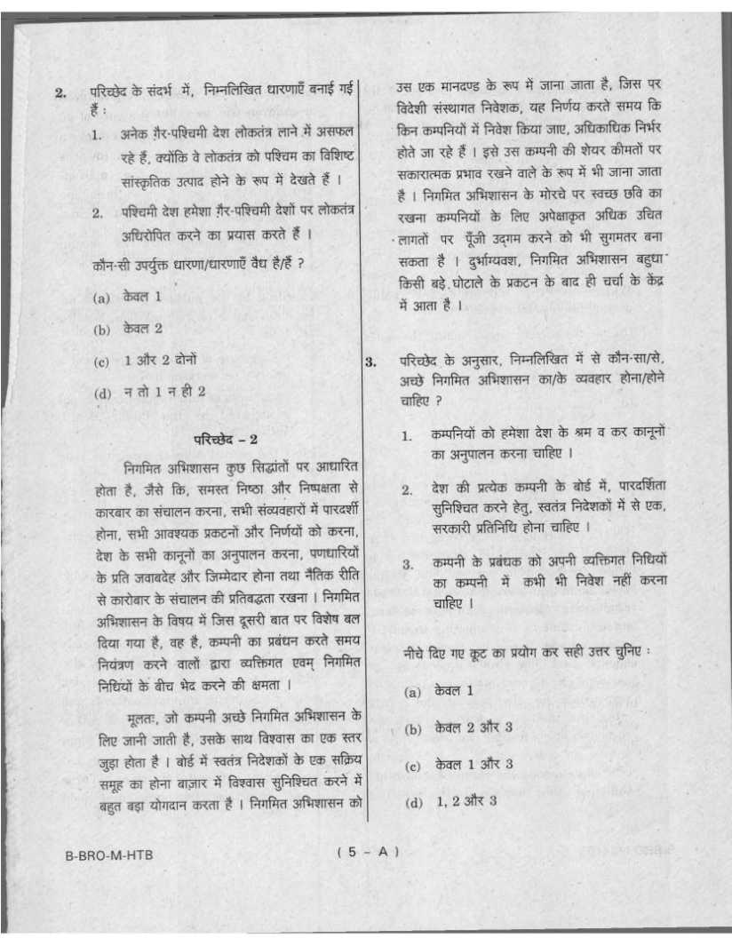 interpersonal skills including communication skills notes in hindi pdf