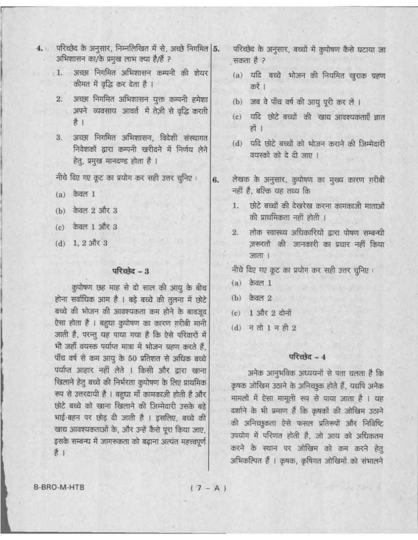 Ias Prelims Paper 2013 Pdf In Hindi