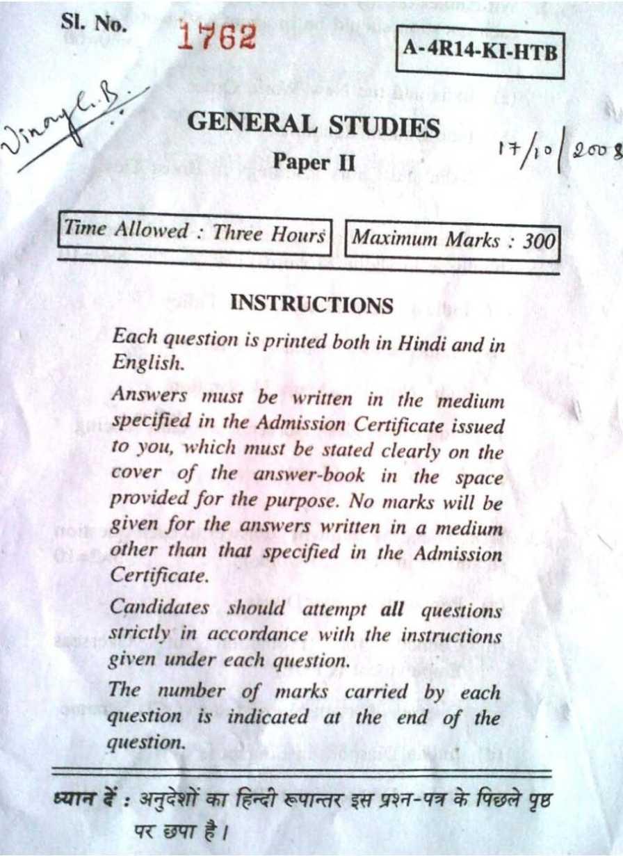 ips exam  question paper   studychacha