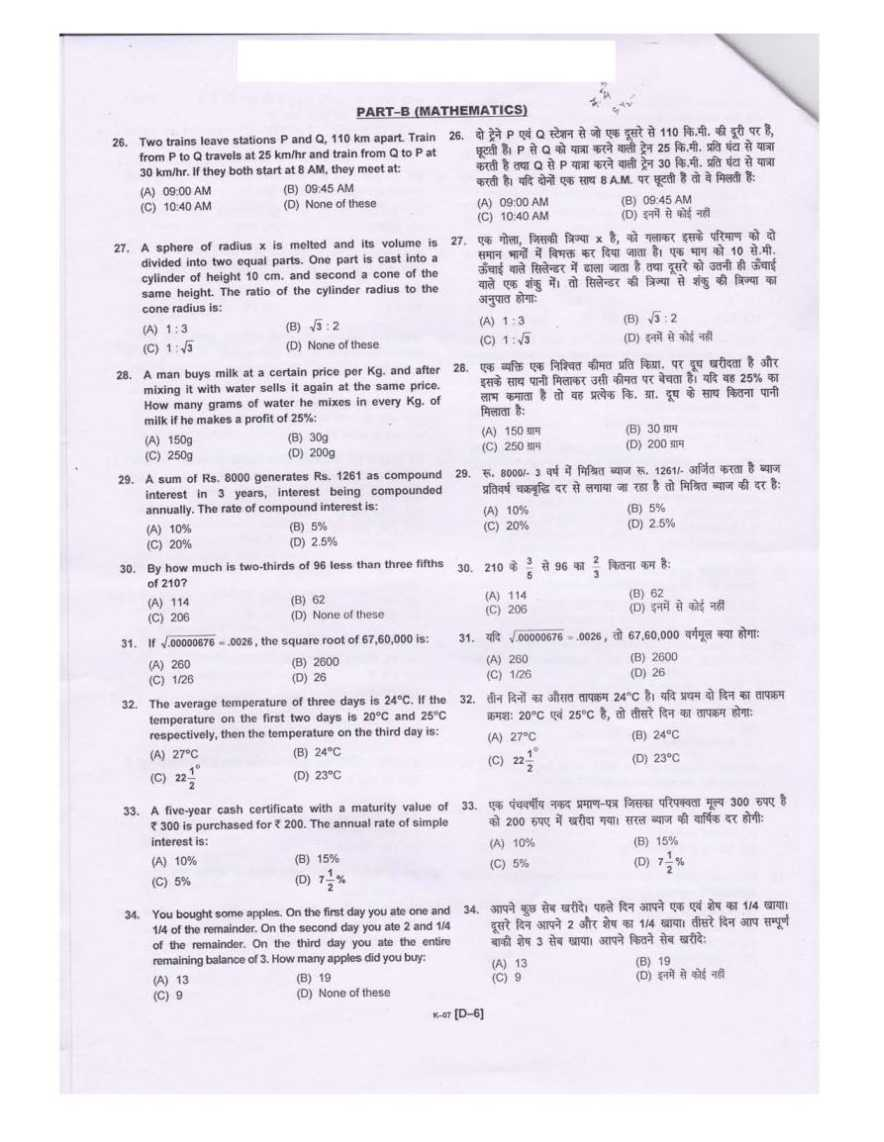 download previous year question paper of postal assistants exam