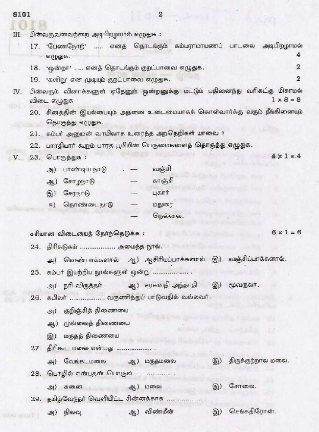 tamil nadu essay Tamil nadu state board of school examination: ncert books, solutions, results, guide, syllabus, previous year question papers, study material and more.