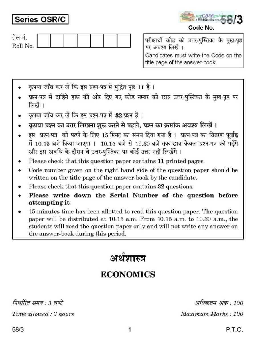 Economic problem essay