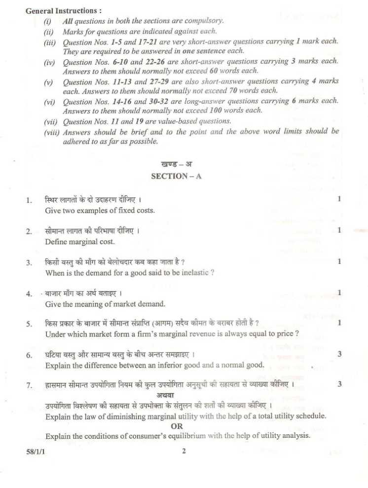 cbse board exams for economics previous years question