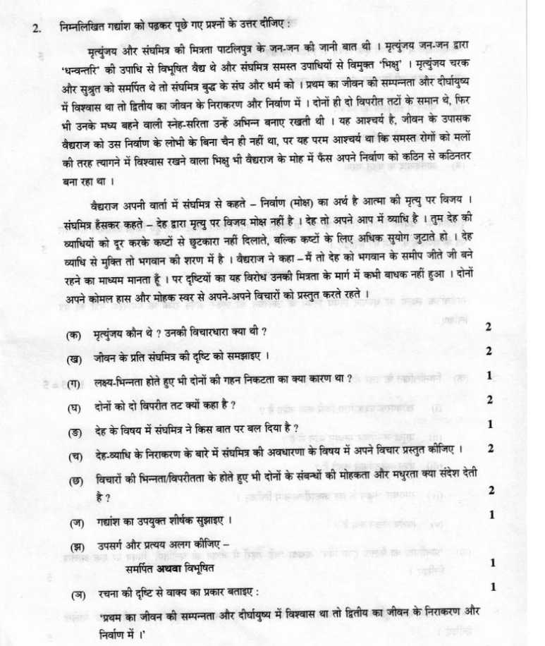 ... exam paper 2016 2017 studychacha : English Unseen Passage For Class 3