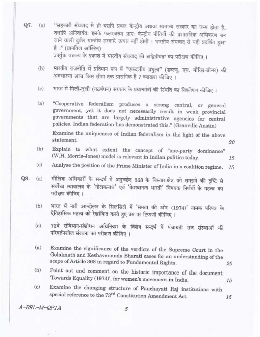 ias exam papers political science This lesson gives a brief introduction to political science as an optional subject for upsc cse mains exam.