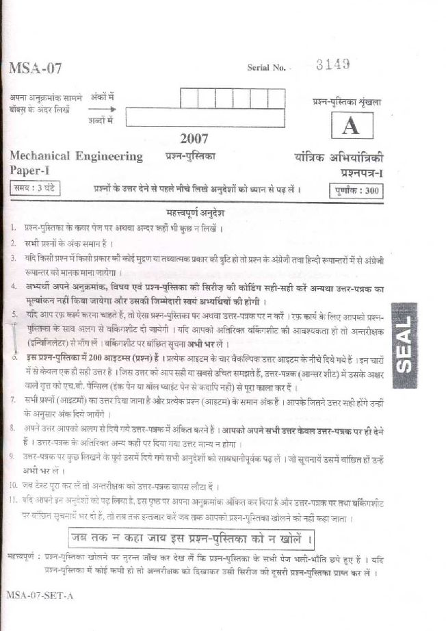 charge man question papers Here's the eligibility criteria, vacancies, salary & exam pattern for western  naval command recruitment for chargeman & civilian personnel  exam  paper will be bilingual (hindi & english) except for general english.