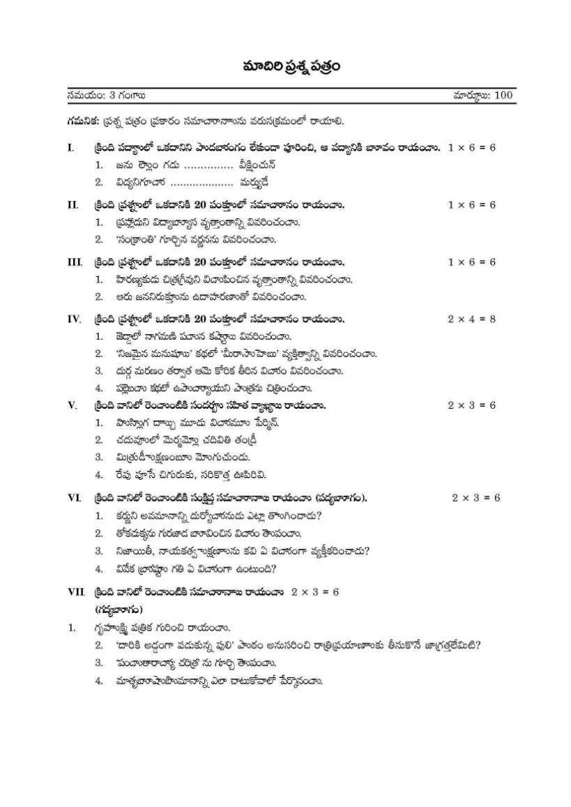 intermediate hindi model paper Andhra pradesh intermediate 2nd year model questions papers 2018, prepare students can get questions papers in the form of medium wise ap plus two quarterly exam english, kannada, telugu, sample questions papers, andhra pradesh sr intermediate final exam hindi, french, sanskrit model questions papers, +2 class.
