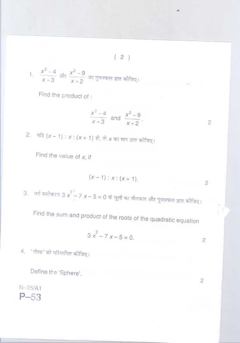 math essay questions Sample test questions math you will first need the english test is divided into three objective sections and a written essay.
