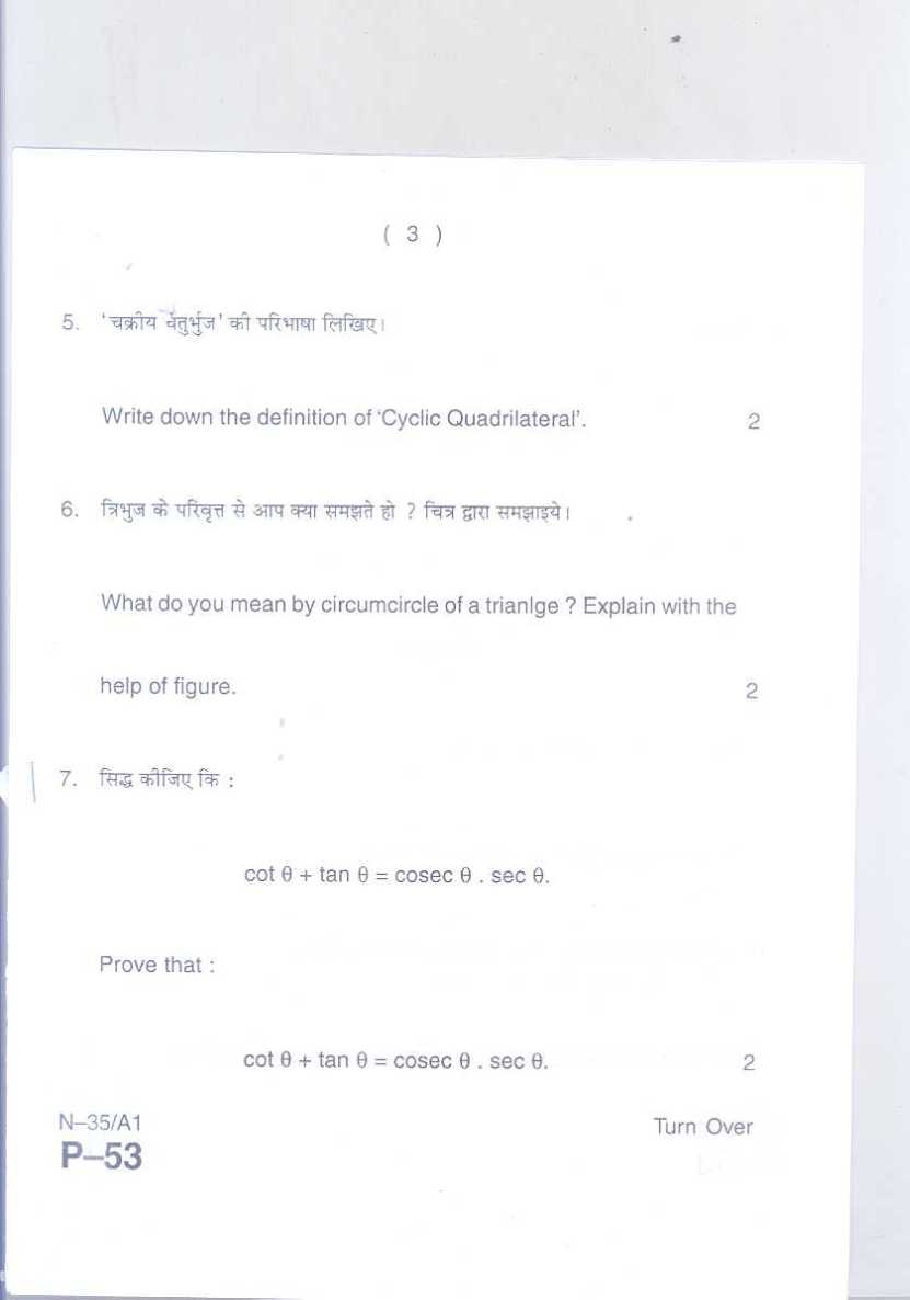 cset math essay questions