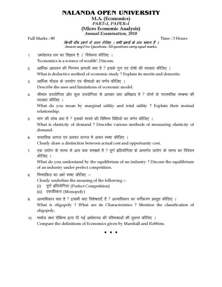 nalanda open university m a economics question paper  5 what is elasticity of demand describe various methods of measuring elasticity of demand nalanda open university m a economics question paper