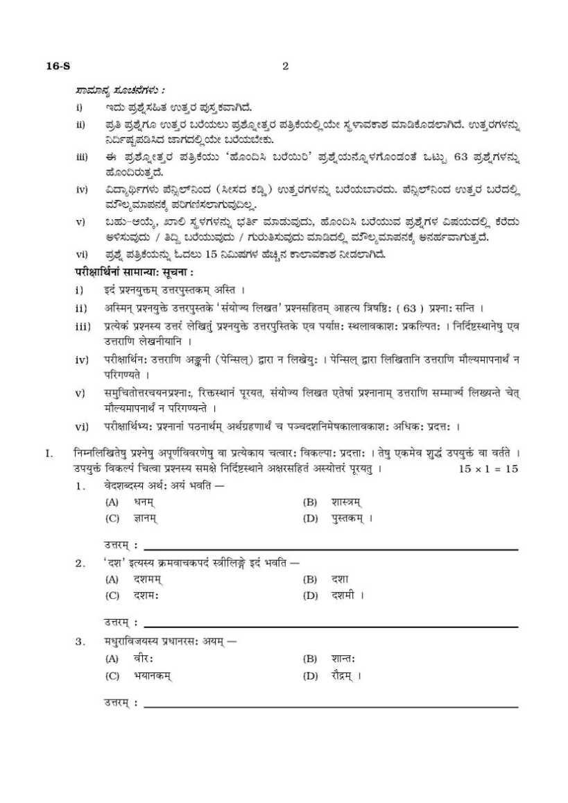 intermediate sanskrit question paper Imp questions for intermediate most important question sanskrit mock test asked in bhu ba uptet class 10 question paper sanskrit [bord.