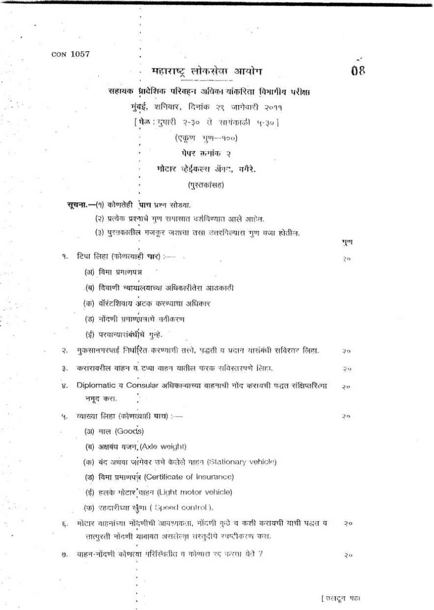 Question paper pdf rto