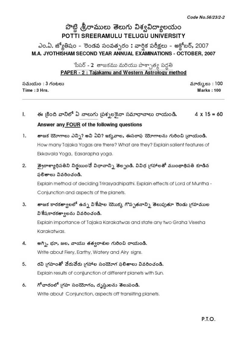 ge2022 total quality management previous year question papers