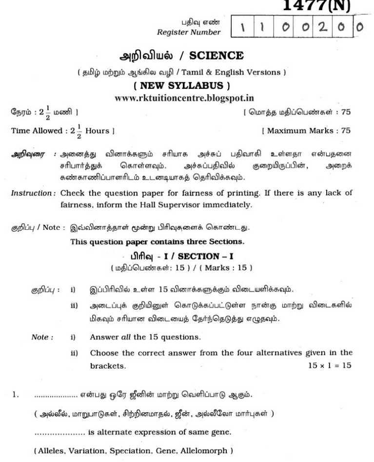 SSLC Science Tamil Nadu Exam Paper - 2018-2019 StudyChaCha