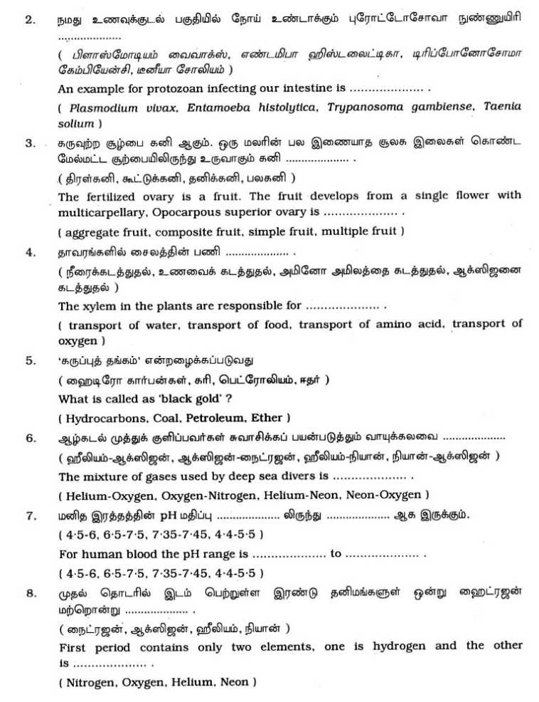tamil essays about science