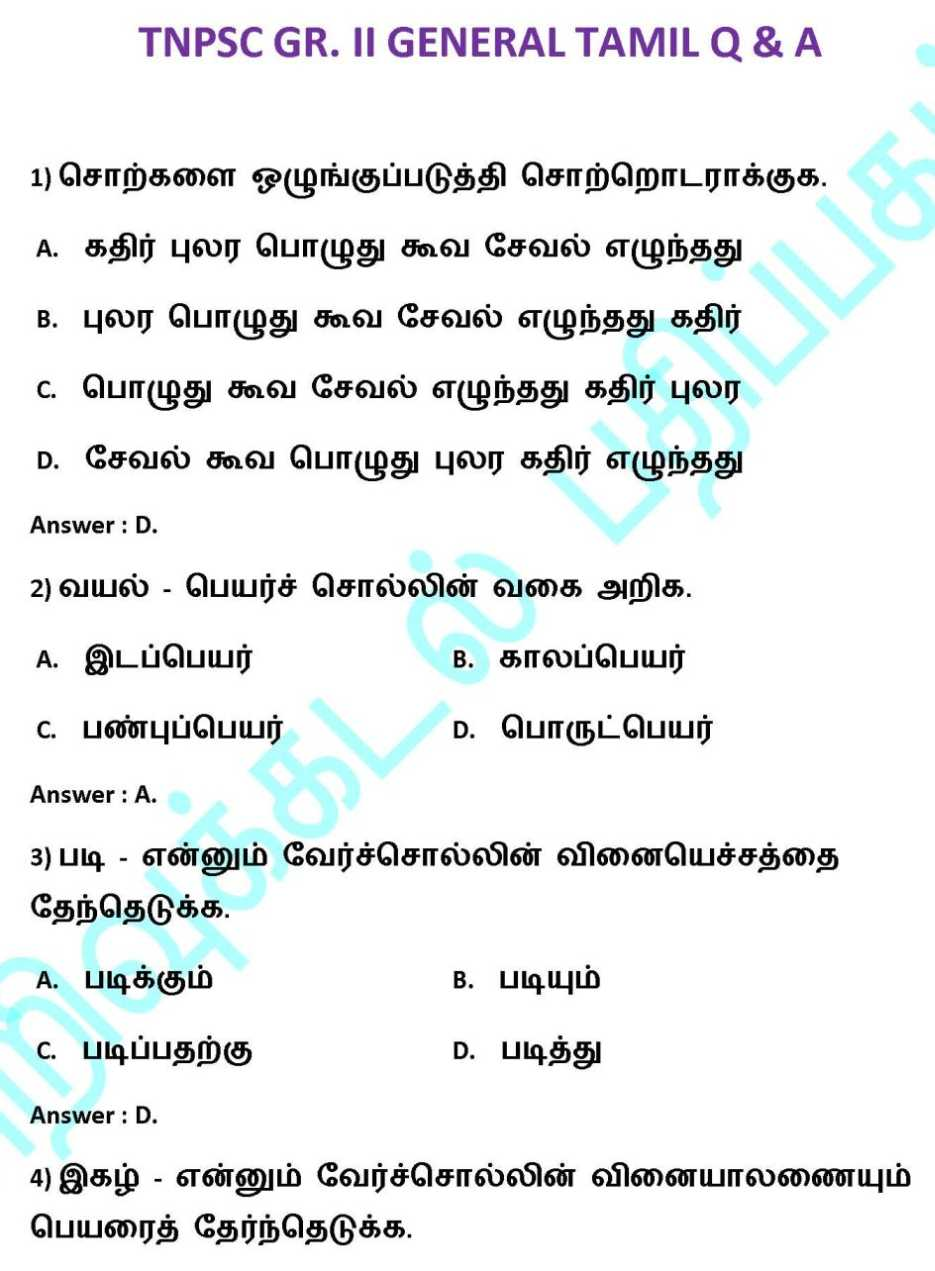 objective type questions in electrical engineering diploma level pdf