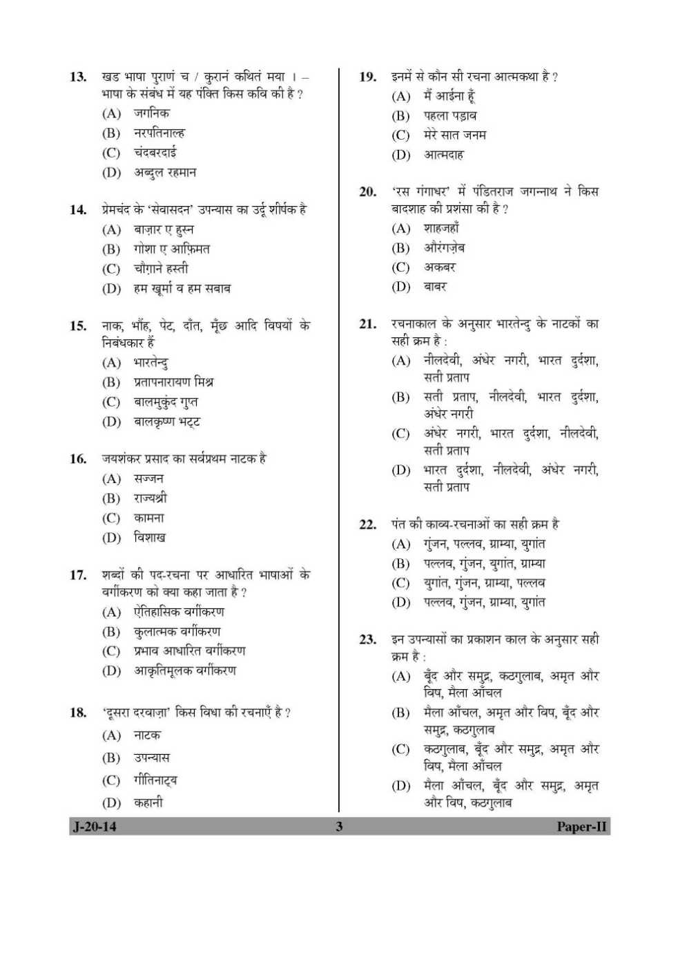 Hindi literature research papers