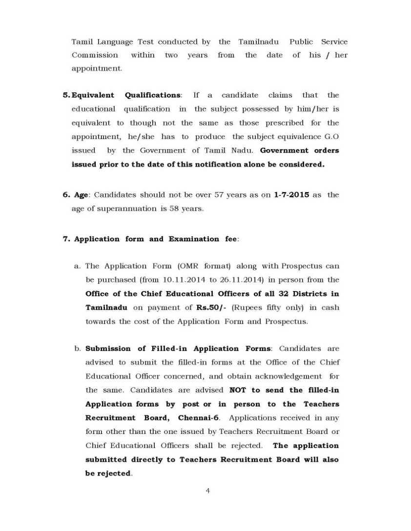 TN TRB Asst Elementary Educational Officer Exam Syllabus 2018 | Tamil Nadu AEEO Exam Pattern