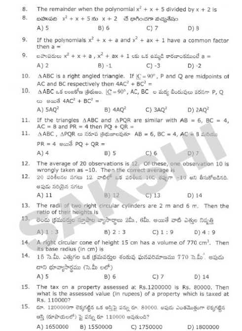 apepdcl model papers