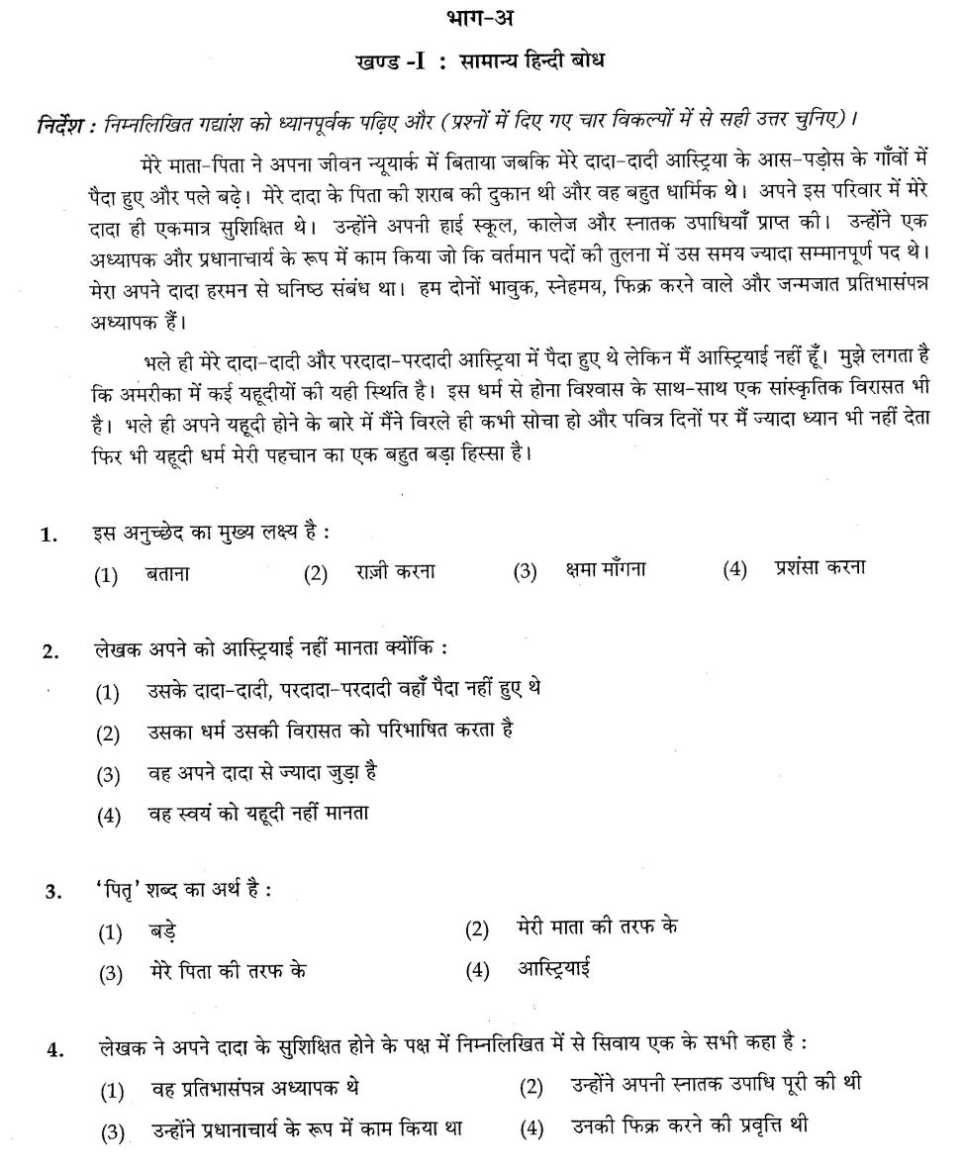 ugc net paper 1 study material pdf in hindi