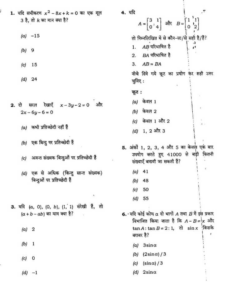 nda 2013 question paper pdf free download