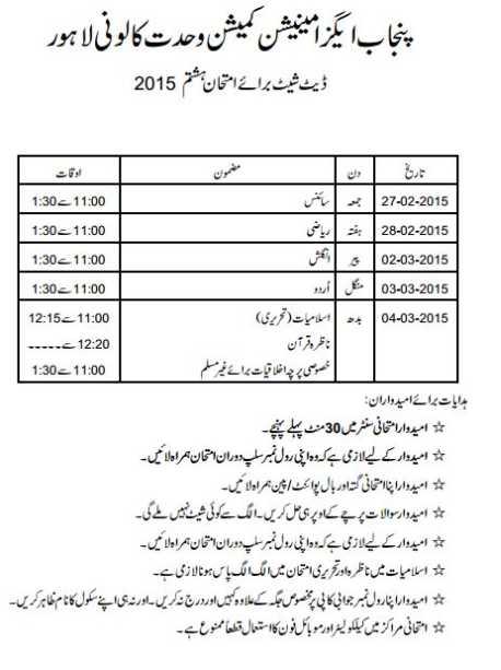Punjab Board Date Sheet of Class 8th - 2018-2019 StudyChaCha