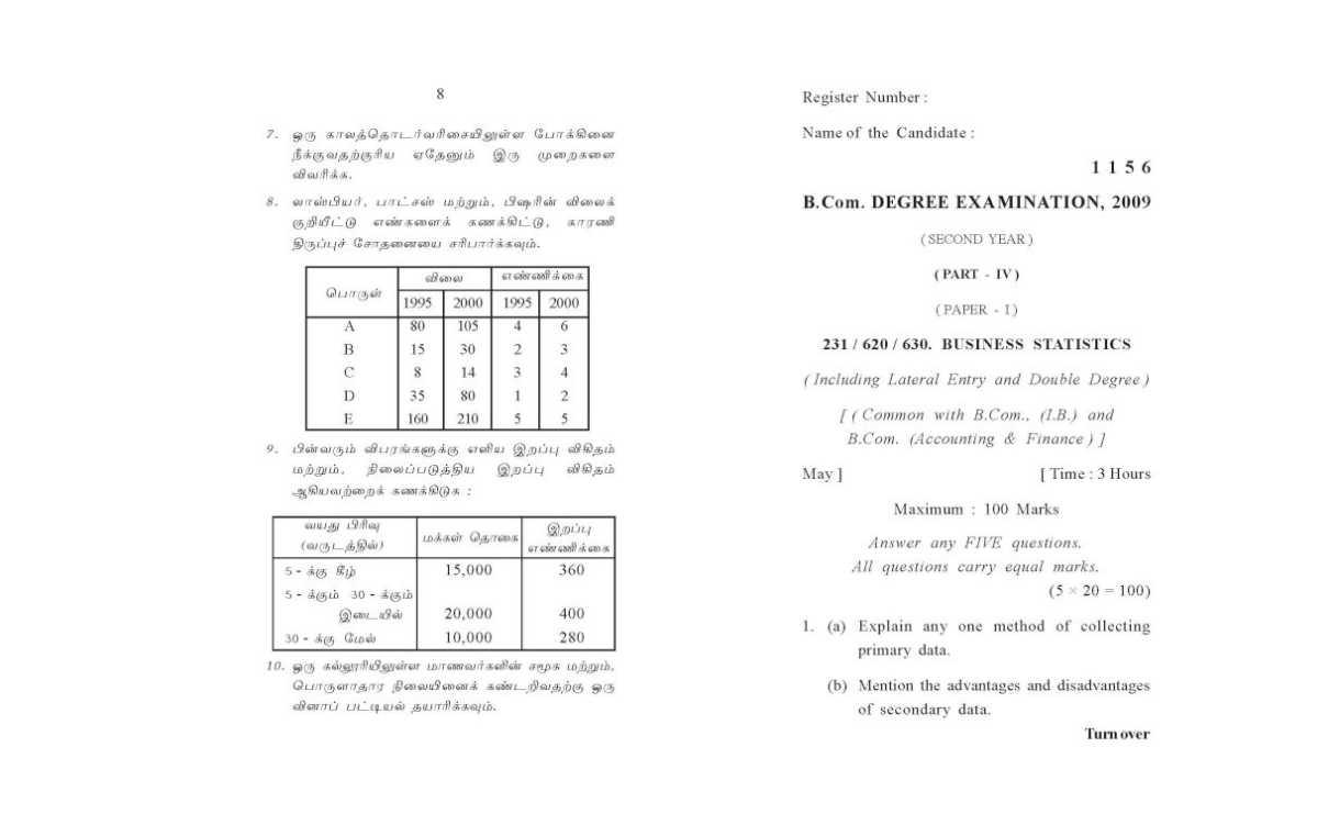 Pavel serdyukov phd thesis