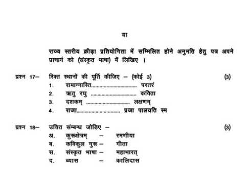 CBSE Question Papers 2008 – Class 12th