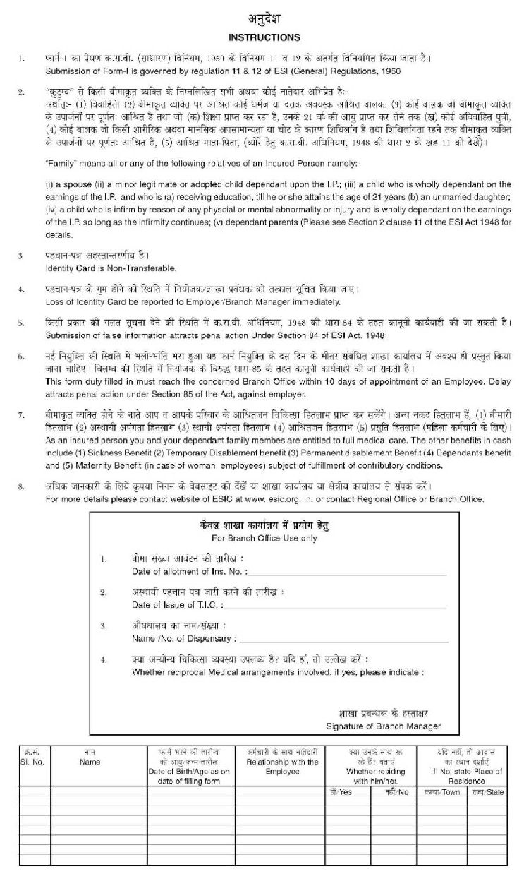 ESIC declaration form 1 in word format 20172018 StudyChaCha – Employee Declaration Form
