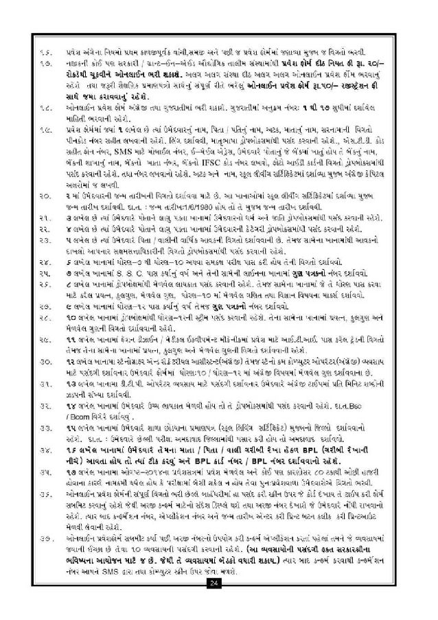 Gujarat-ITI-Admission-Online-Application-Form-2 Teachers Application Form on teacher student checklist, teacher acceptance letter, teacher introductory letter, applicant information form, teacher pay scale, teacher application letter, teacher job description, background check form, journal of teacher education, example of a contact form, teacher code of conduct, admission application form, teacher benefits, teacher recruitment, teacher mission statement, support staff application form, equal opportunities form, teacher training, application for employment, teacher timetable, teacher resignation letter, teacher request letter, student application form, franchise application form, teacher clothes, student information sheet, teacher supply list, teacher score card, teacher internal,