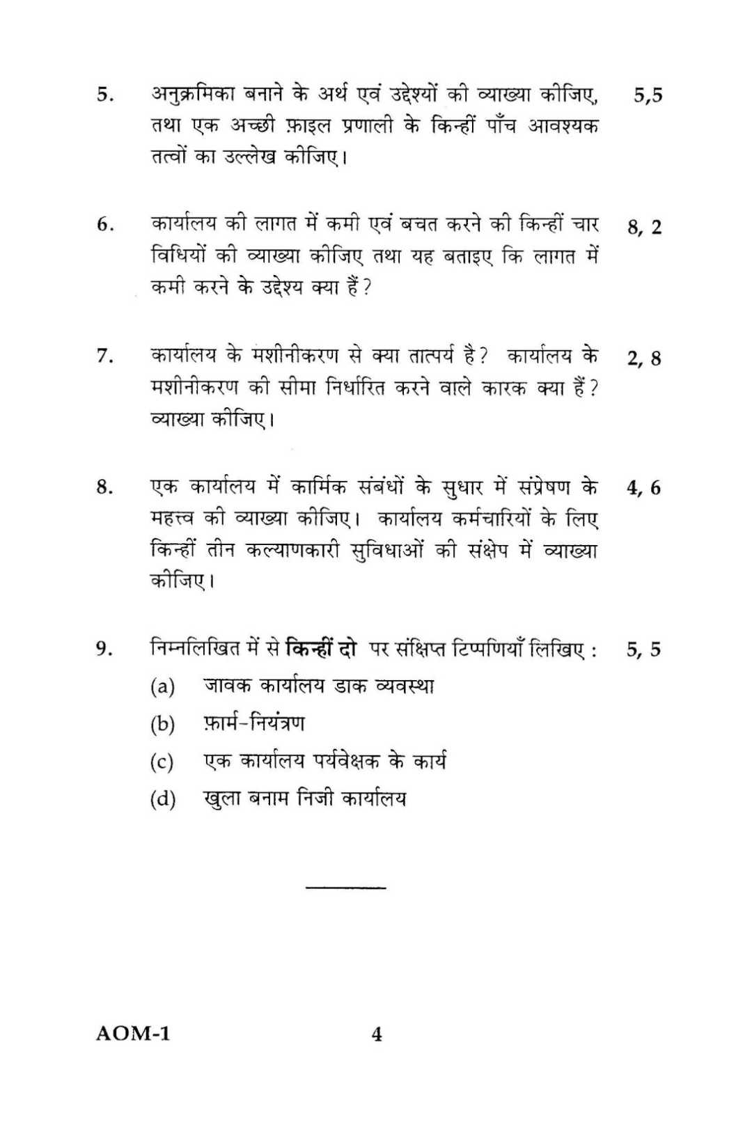 assignment question paper of ignou