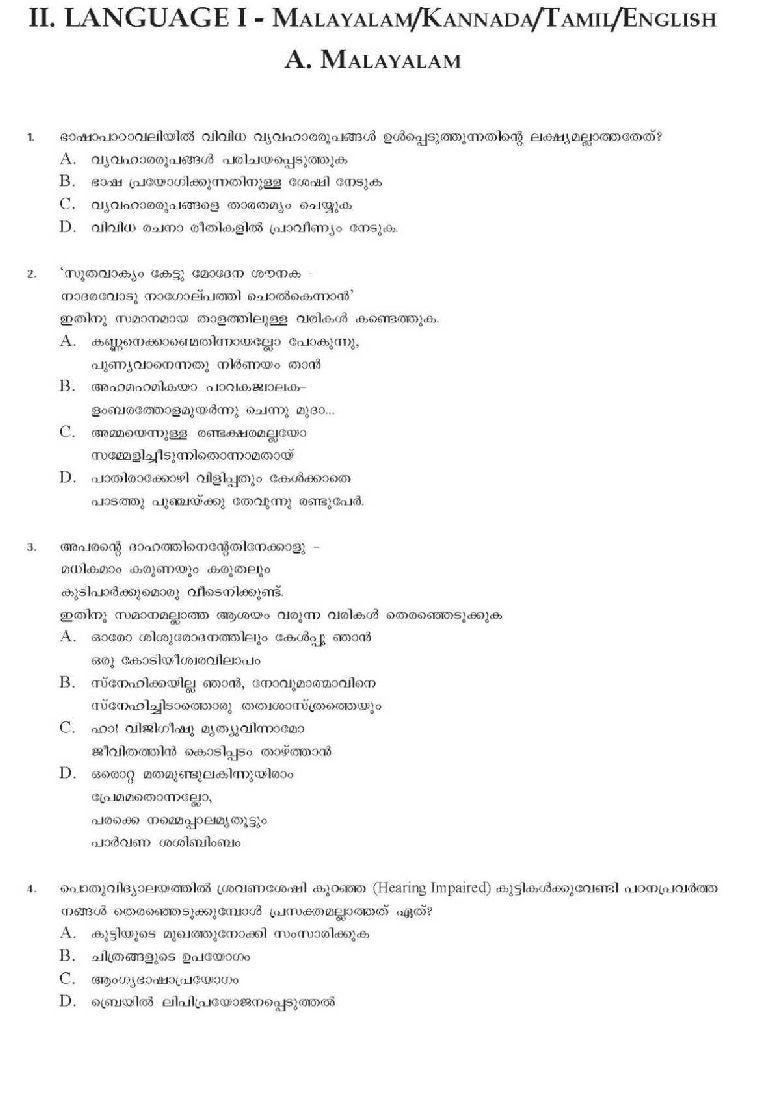 Kerala TET Question Paper - 2018-2019 StudyChaCha