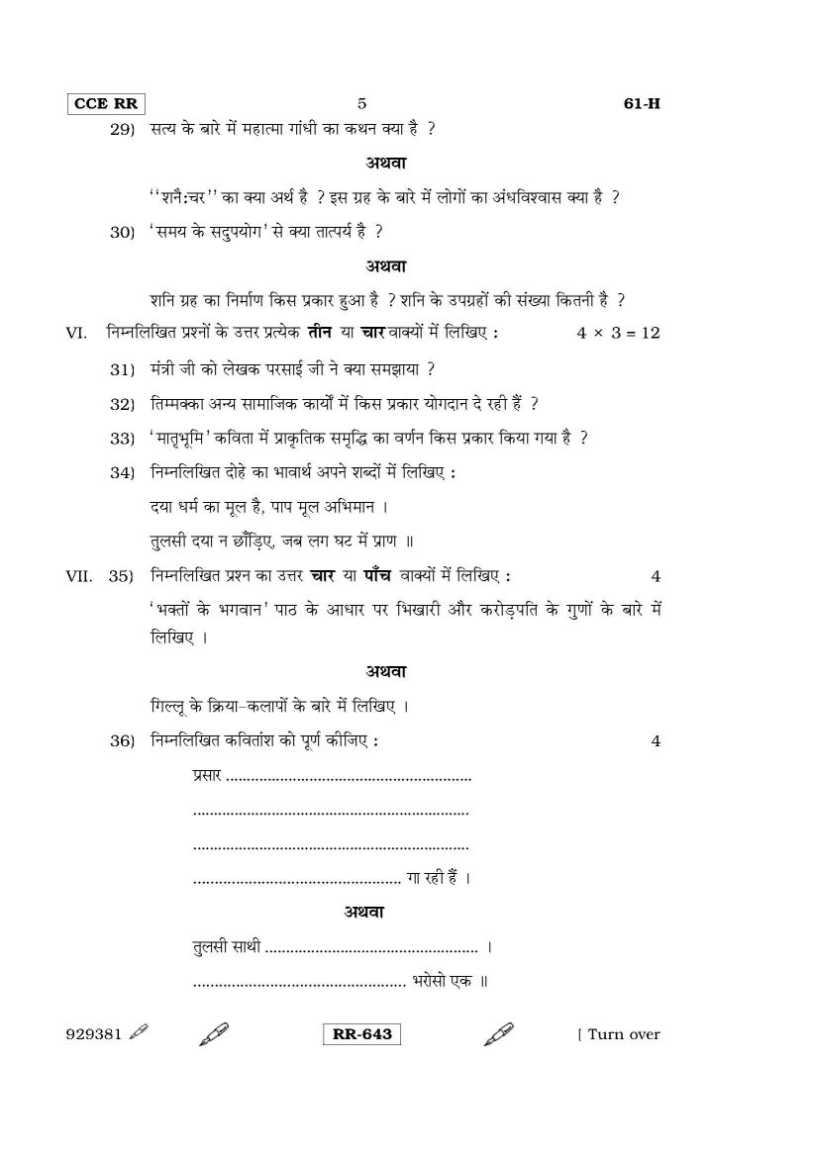 kannada essay on desertification in karnataka state Free all exams solved papers, question papers, ibps bank papers, upsc, railway, ssc papers, sarkari naukri, government jobs 2018 with results etc karnataka general knowledge questions and answers 1.