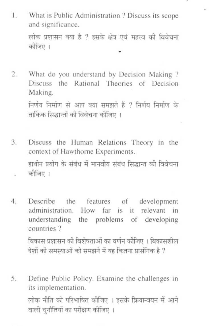Question Paper Of DU Sol Final Year