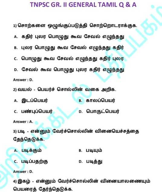 TNPSC group II Tamil Paper - 2018-2019 StudyChaCha