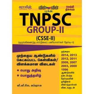 Tnpsc group 4 exam question papers with answers in tamil pdf 2015
