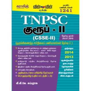 Tnpsc group 2 question paper with answers in tamil 2011