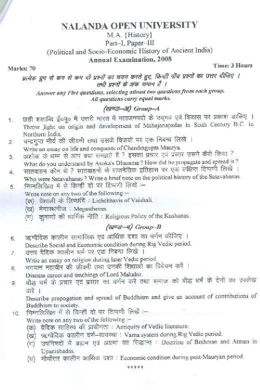 intermediate first year previous question papers