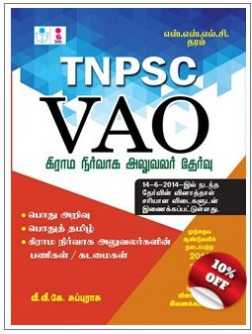 Tnpsc study material in english pdf