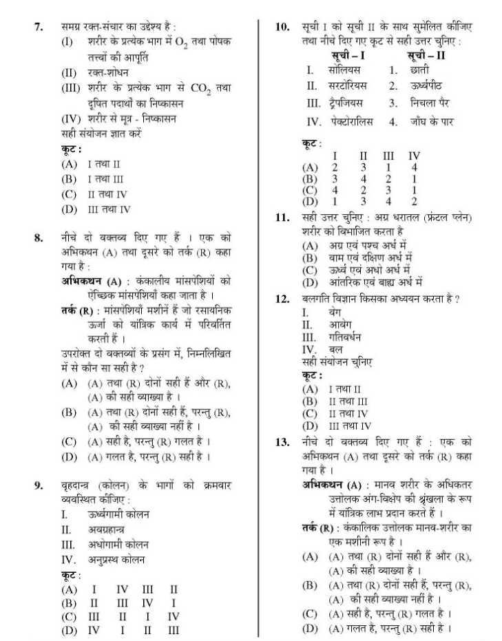 ugc net geography syllabus pdf