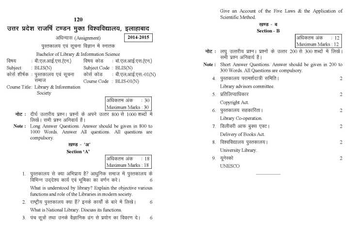 UPRTOU Assignment Paper 2015 www.uprtou.ac.in Allahabad