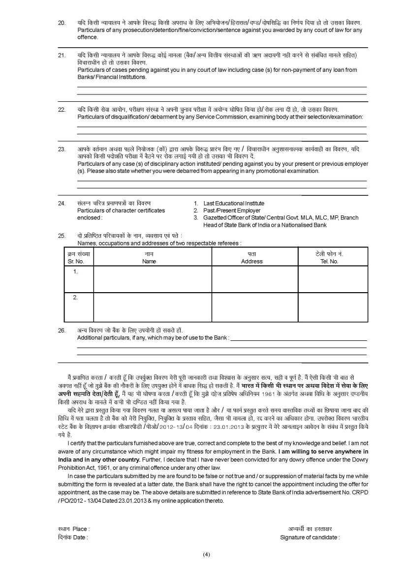 sbi po biodata form studychacha sbi po biodata form